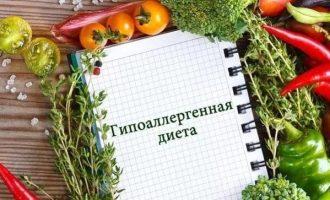 Принципы питания при гипоаллергенной диете