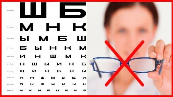 Восстановление зрения по методу Жданова