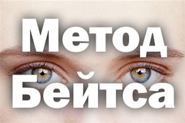 Уникальный метод Бейтса по восстановлению зрения - работает в любом возрасте