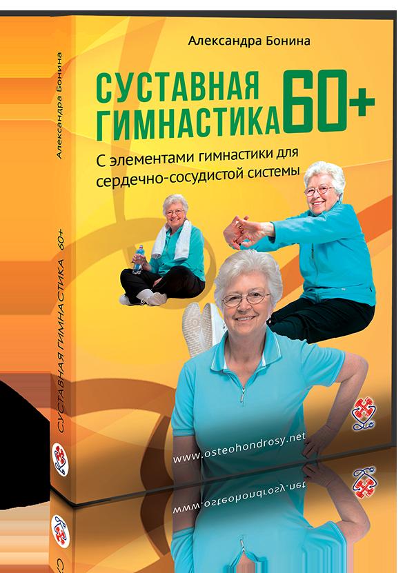 Суставная гимнастика Бониной 60+