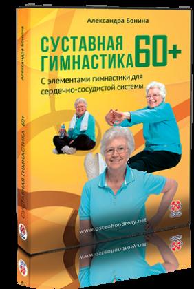 Суставная гимнастика 60+
