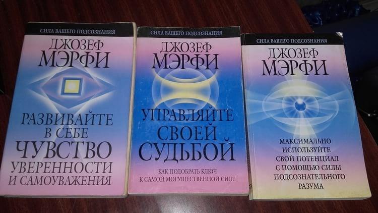 ДЖОЗЕФ МЕРФИ КНИГИ СКАЧАТЬ БЕСПЛАТНО