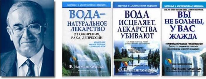 Ферейдон Батманхелидж и его книги