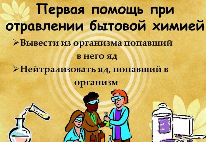 первая помощь при отравление химией