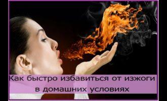 народные средства от изжоги в домашних условиях