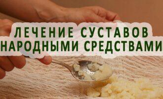 как лечить боли в суставах народными средствами