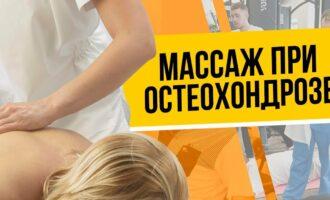 помогает ли массаж при остеохондрозе
