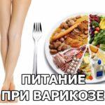 питание при варикозе вен