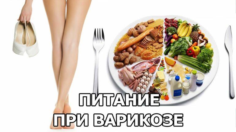 Какие продукты лучше есть при варикозе