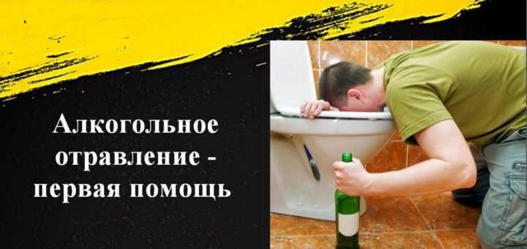 Первая медицинская помощь при алкогольном отравлении