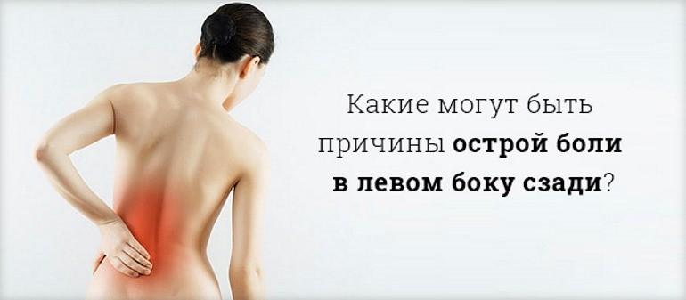 Боль в левом подреберье сбоку со спины