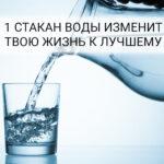Зачем пить воду утром натощак